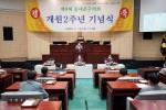 제8대 동대문구의회 개원2주년 기념식 (2).jpg