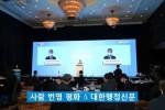 제8회_아시아_법제_전문가_회의_장면_2.jpg