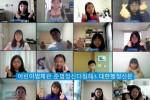 어린이법제관_온라인_한마당에_참석한_어린이들(1).jpg